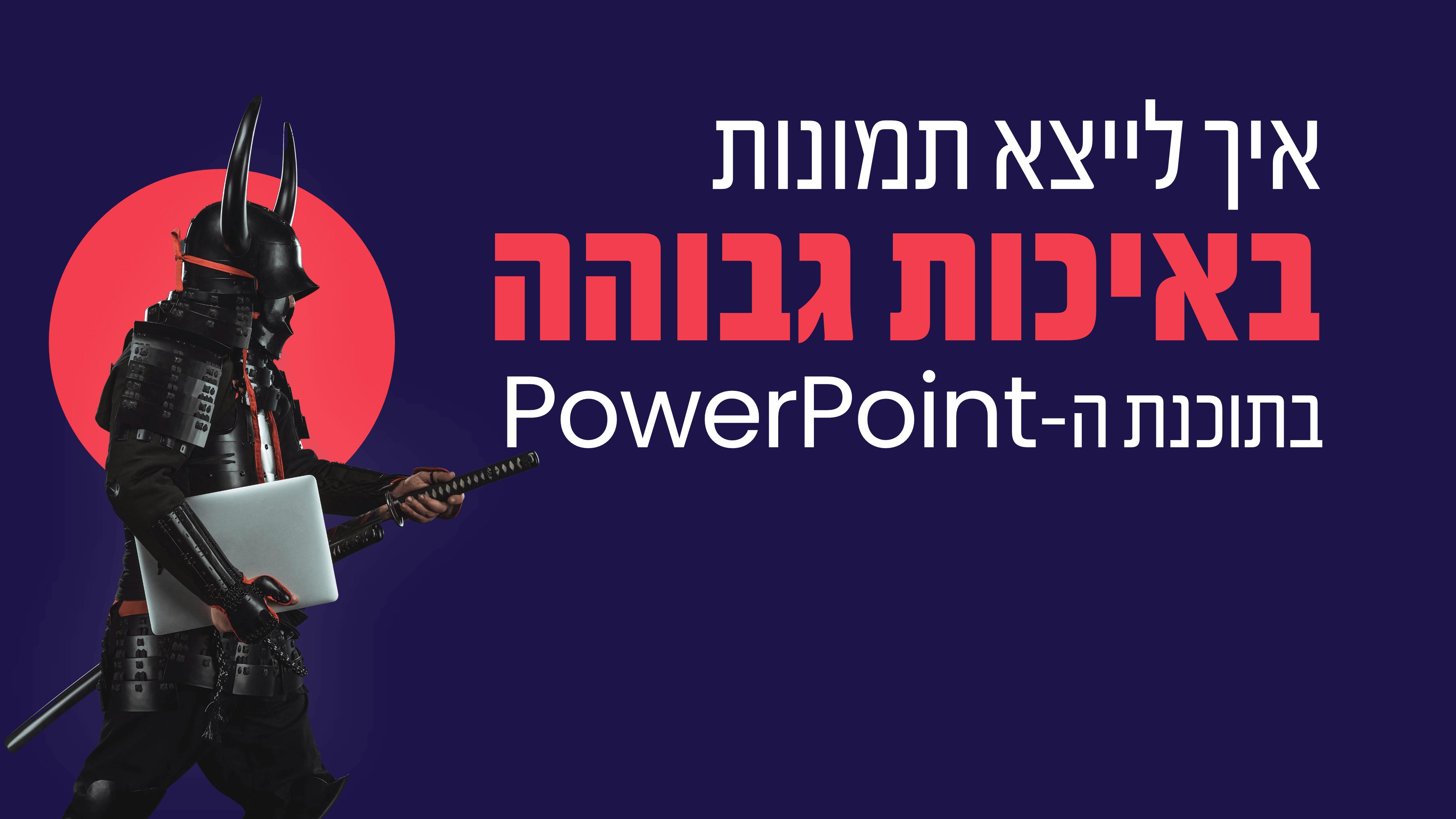 מדריך וידאו: איך לייצא תמונות באיכות HD ב- PowerPoint
